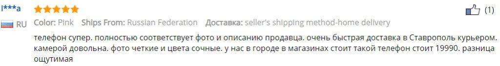 Отзывы реальных пользователей с Али