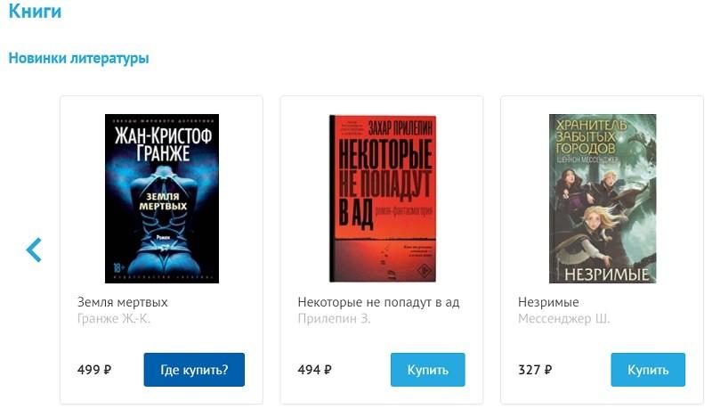 Книги Читай город