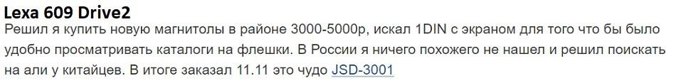 Реальные отзывы о JSD-300