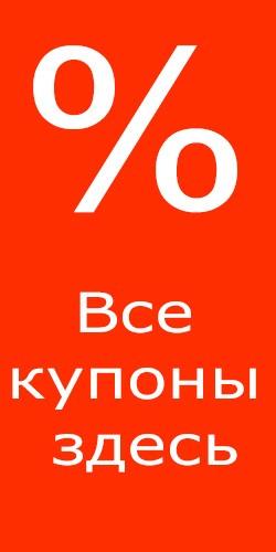 Otzivall.ru купоны и промокоды