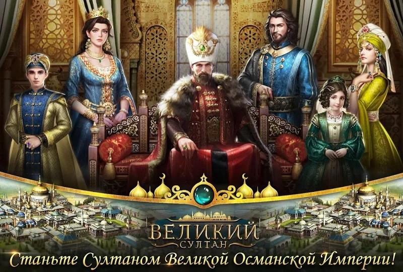 Промокды для игры Великий султан