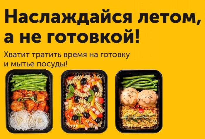доставка диетического питания