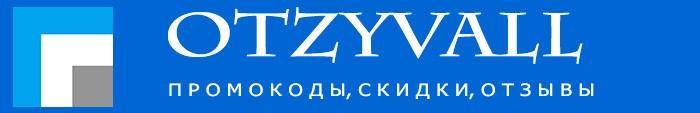 Otzyvall - промокоды, скидки, отзывы